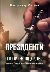 купити: Книга Президенти