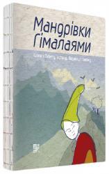 buy: Book Мандрівки Гімалаями