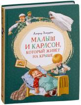 купить: Книга Малыш и Карлсон, который живёт на крыше