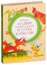 купить: Книга Людвиг Четырнадцатый и Тутта Карлссон