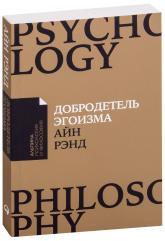 buy: Book Добродетель эгоизма