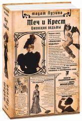 buy: Book Киевские ведьмы. Меч и Крест. 2-е издание