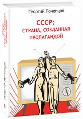 купити: Книга СССР: страна, созданная пропагандой