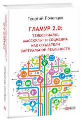 купить: Книга Гламур 2.0: телесериалы, масскульт и соцмедиа как создатели виртуальной реальности