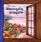 buy: Book Легенди з мандрів