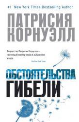 купити: Книга Обстоятельства гибели