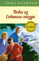 купити: Книга .Побег из Совиного гнезда. Книга 8