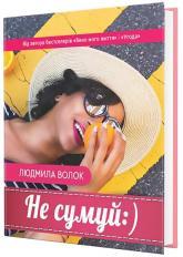 buy: Book Не сумуй:)