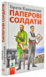 купить: Книга Паперові солдати