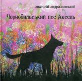 buy: Book Чорнобильський пес Аксель