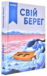 buy: Book Свій берег