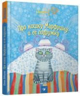 buy: Book Про кошку Марфушку и ее подружку