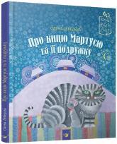buy: Book Про кицю Мартусю та її подружку
