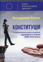купити: Книга Конституція і становлення конституційної демократії в Україні
