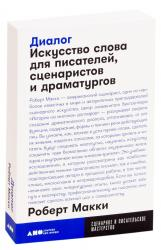 buy: Book Диалог: Искусство слова для писателей, сценаристо