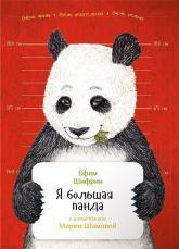 купить: Книга Я большая панда