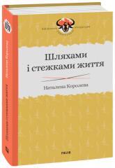 buy: Book Шляхами і стежками життя