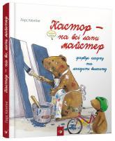 buy: Book Кастор фарбує шафку та лагодить велосипед