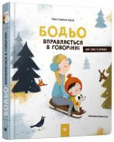 buy: Book Бодьо вправляється в говорінні