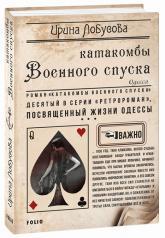 купити: Книга Катакомбы Военного спуска