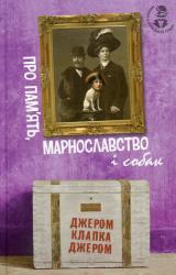 купити: Книга Про пам'ять, марнославство і собак