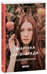 buy: Book Марічка. Київ. Зрада