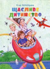 """buy: Book """"Щасливе дитинство"""""""