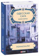 buy: Book Одесская сага. Понаехали