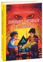 купить: Книга Полювання  мисливців за привидами
