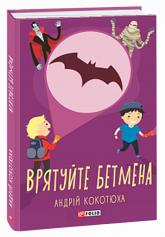 купить: Книга Врятуй Бетмена