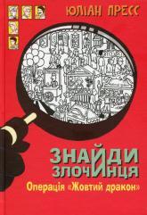 """купити: Книга Знайди злочинця. Операція """"Жовтий дракон"""""""
