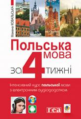 buy: Book Польська мова за 4 тижні. Інтенсивний курс польської мови з аудіододатком