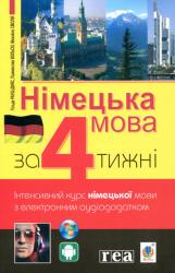 buy: Book Німецька мова за 4 тижні. Інтенсивний курс німецької мови з електронним аудіододатком