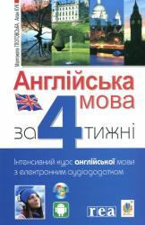 buy: Book Англійська мова за 4 тижні. Інтенсивний курс англійської мови з аудіододатком