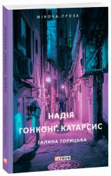 buy: Book Надія. Гонконг. Катарсис
