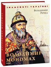 buy: Book Володимир Мономах