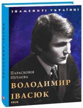 buy: Book Володимир Івасюк