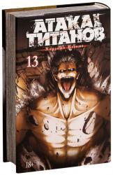 купить: Книга Атака на титанов. Книга 13