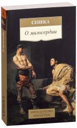 buy: Book О милосердии