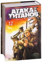 купить: Книга Атака на титанов. Книга 12