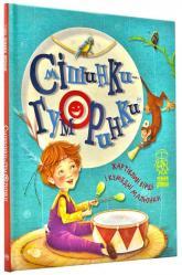 buy: Book Смішинки-гуморинки