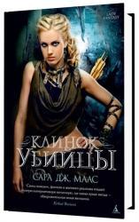 buy: Book Клинок убийцы. Новеллы Стеклянного трона