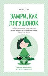 купить: Книга Замри, как лягушонок