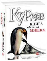 купить: Книга Книга пінгвіна Мишка