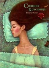 buy: Book Спящая красавица