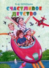 """buy: Book """"Счастливое детство"""""""