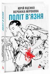 купить: Книга Політ в'язня