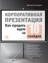 buy: Book Корпоративная презентация. Как продать идею за 10 слайдов