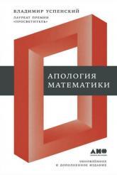 купить: Книга Апология математики