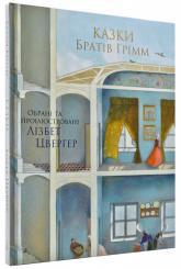 buy: Book Казки братів Грімм